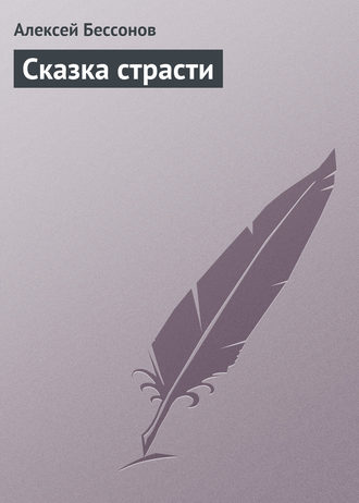 Алексей Бессонов, Сказка страсти