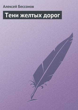 Алексей Бессонов, Тени желтых дорог
