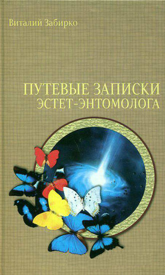 Виталий Забирко, Путевые записки эстет-энтомолога