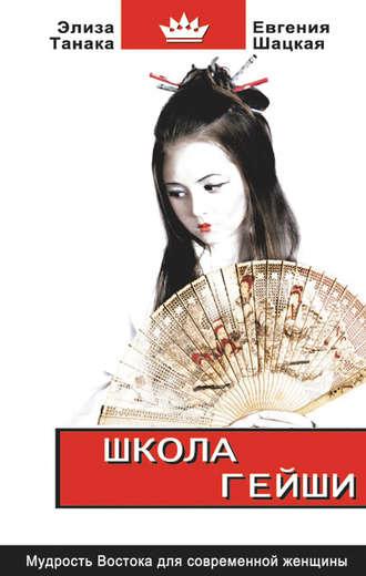 Евгения Шацкая, Элиза Танака, Школа гейши. Мудрость Востока для современной женщины