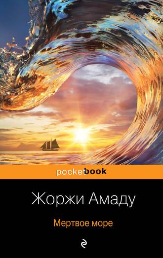 Жоржи Амаду, Мертвое море