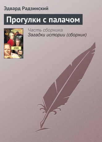 Эдвард Радзинский, Прогулки с палачом