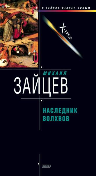 Михаил Зайцев, Наследник волхвов