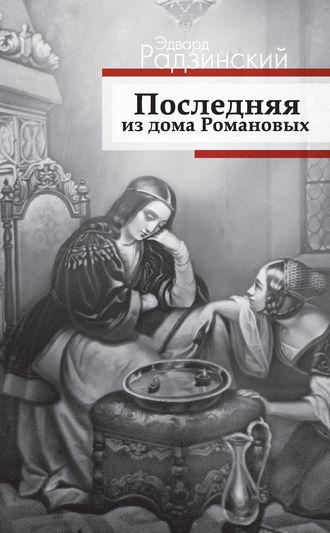 Эдвард Радзинский, Последняя из дома Романовых