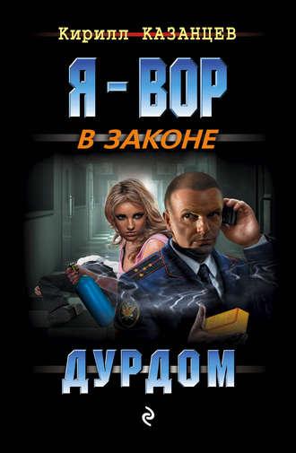 Кирилл Казанцев, Дурдом