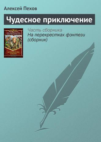 Алексей Пехов, Чудесное приключение
