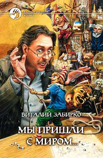 Виталий Забирко, Мы пришли с миром...