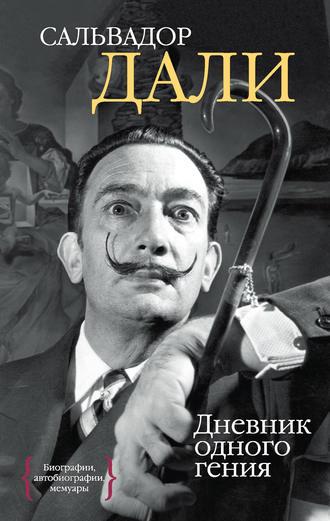 Сальвадор Дали, Дневник одного гения