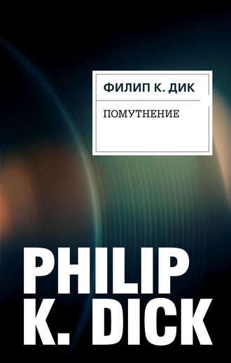 Филип Дик, Помутнение