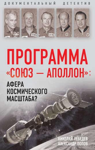 Александр Попов, Николай Лебедев, Программа «СОЮЗ – АПОЛЛОН»: афера космического масштаба?