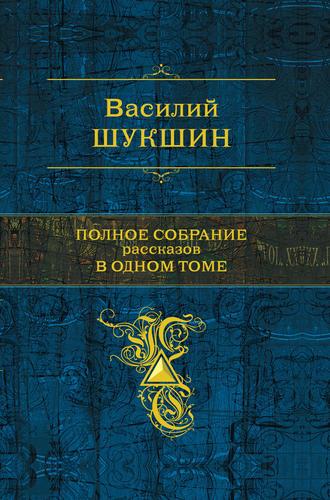 Василий Шукшин, Наказ