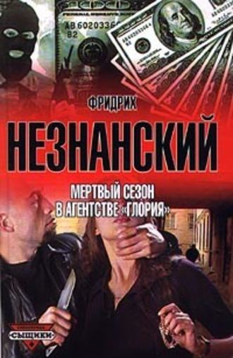 Фридрих Незнанский, Мертвый сезон в агентстве «Глория»
