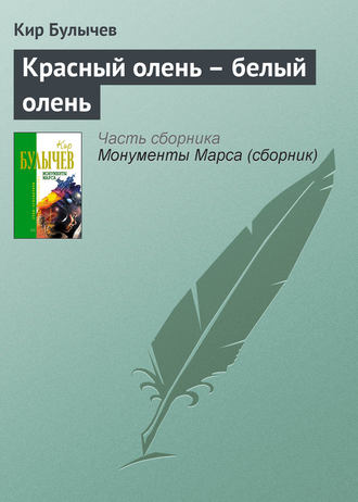 Кир Булычев, Красный олень – белый олень