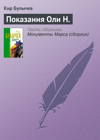 Кир Булычев, Показания Оли Н.