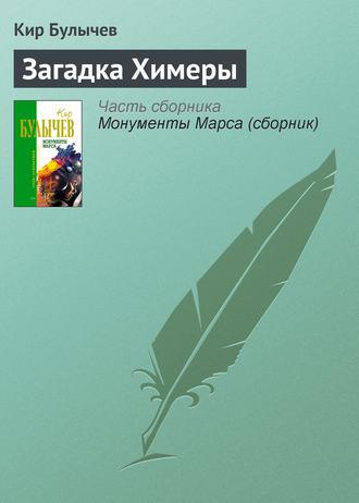 Кир Булычев, Загадка Химеры