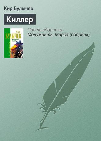 Кир Булычев, Киллер