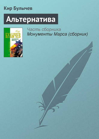 Кир Булычев, Альтернатива