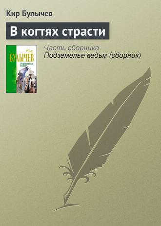 Кир Булычев, В когтях страсти
