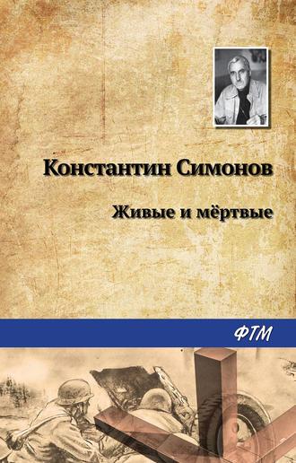 Константин Симонов, Живые и мертвые