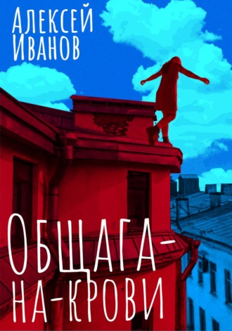 Алексей Иванов, Общага-на-Крови