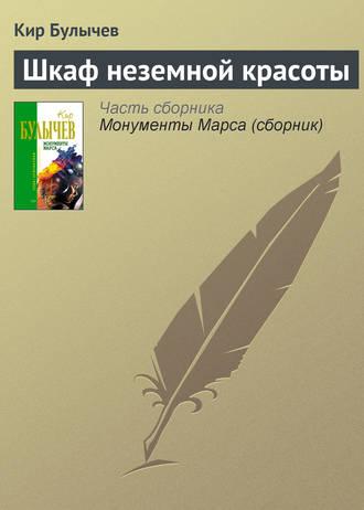 Кир Булычев, Шкаф неземной красоты