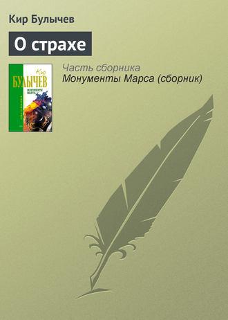 Кир Булычев, О страхе