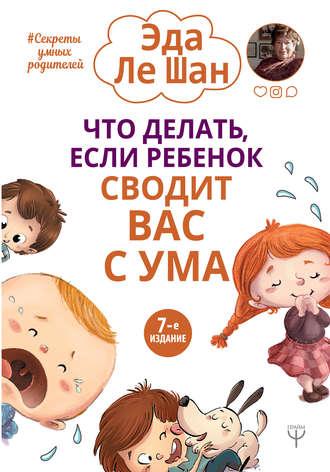 Эда Ле Шан, Когда ваш ребенок сводит вас с ума