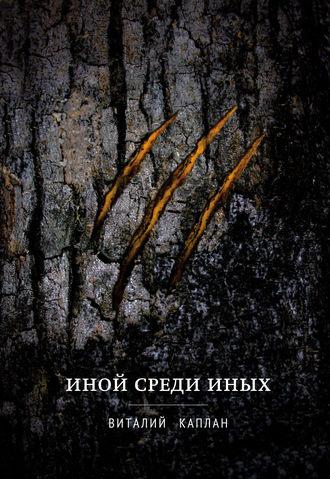 Виталий Каплан, Иной среди Иных