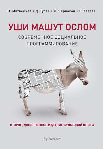 Олег Матвейчев, Дмитрий Гусев, Уши машут ослом. Современное социальное программирование