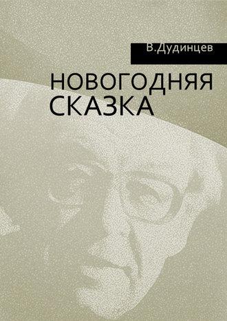 Владимир Дудинцев, Новогодняя сказка