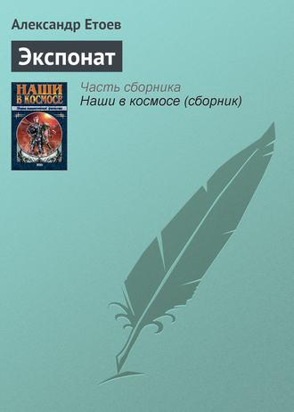 Александр Етоев, Экспонат