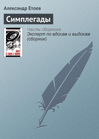 Александр Етоев, Симплегады
