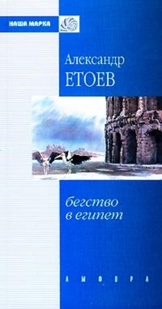 Александр Етоев, Бегство в Египет