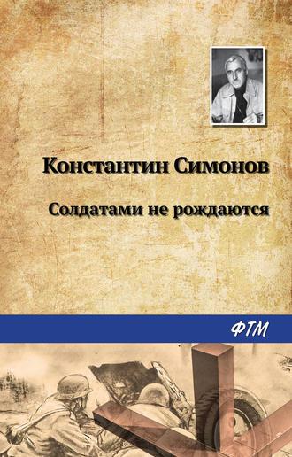 Константин Симонов, Солдатами не рождаются