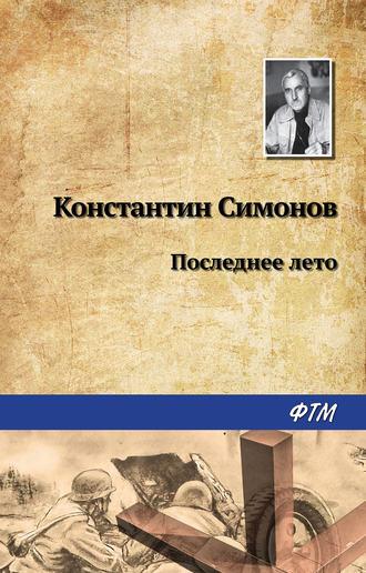 Константин Симонов, Последнее лето