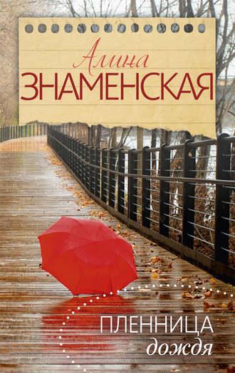 Алина Знаменская, Пленница дождя
