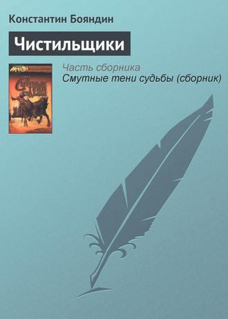 Константин Бояндин, Чистильщики