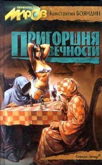 Константин Бояндин, Умереть впервые