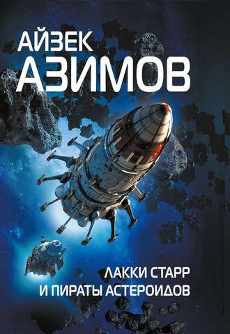 Айзек Азимов, Лакки Старр и пираты астероидов