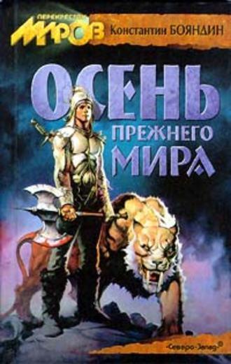 Константин Бояндин, Осень прежнего мира