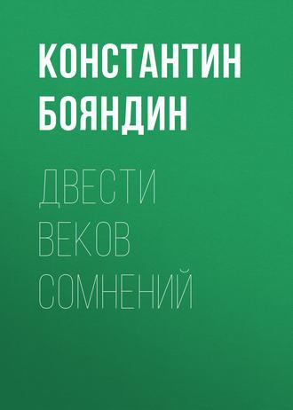 Константин Бояндин, Двести веков сомнений