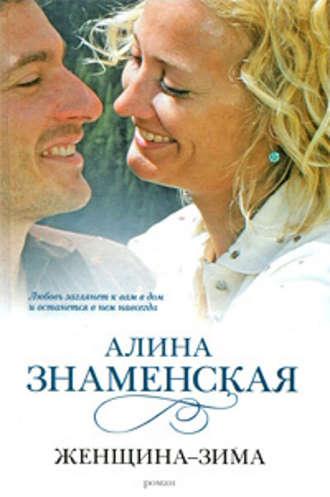 Алина Знаменская, Женщина-зима