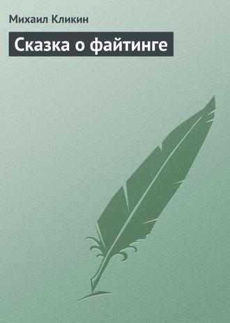 Михаил Кликин, Сказка о файтинге