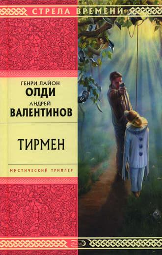 Генри Олди, Андрей Валентинов, Тирмен