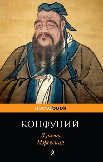 Конфуций, Луньюй. Изречения