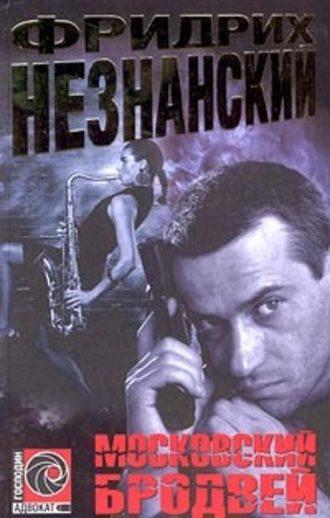 Фридрих Незнанский, Московский Бродвей