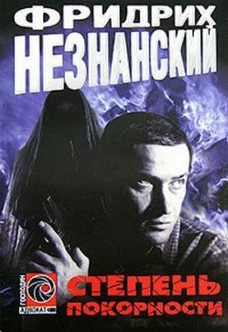 Фридрих Незнанский, Степень покорности