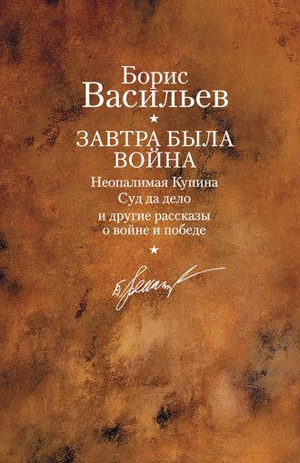 Борис Васильев, Неопалимая купина