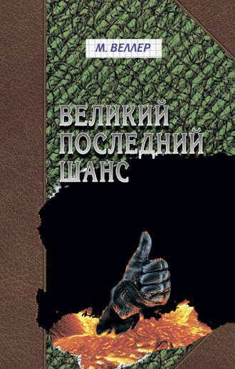 Михаил Веллер, Великий последний шанс (сборник)