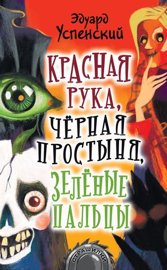 Эдуард Успенский, Красная Рука, Черная Простыня, Зеленые Пальцы